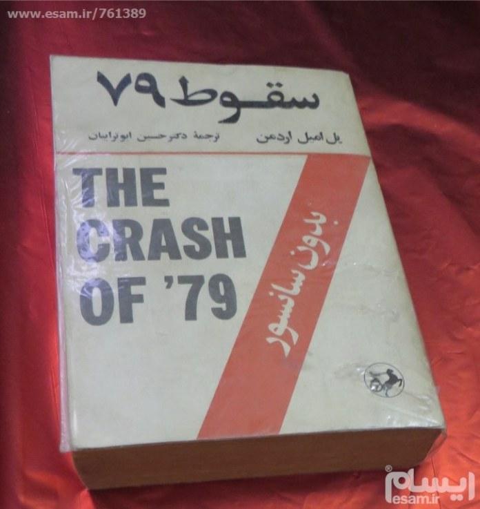 The Crash 79