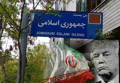 bon-beste-jomhouri-islami-iran-reza-wazi