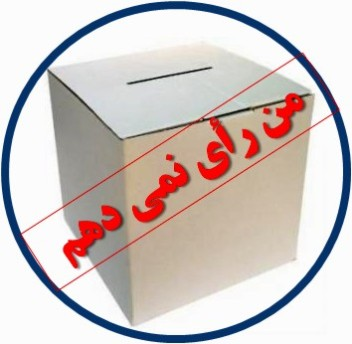 تحریم-انتخابات